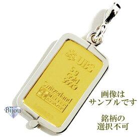 純金 インゴット 5g 公式国際ブランド グッドデリバリーバー k24 シルバー925 脱着可能リバーシブル枠付き ペンダント トップ 銀色