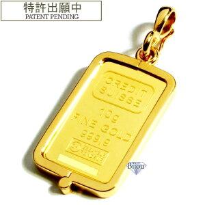 純金 24金 インゴット 流通品 クレディスイス 10g k24 シルバー925 脱着可能 金メッキ枠付き ペンダント トップ 金色
