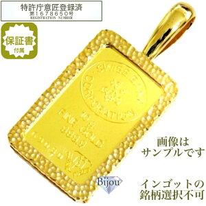 純金 インゴット 24金 10g 流通品 公式国際ブランド グッドデリバリーバー リバーシブル槌目デザイン真鍮金メッキ枠付き ペンダント トップ 送料無料