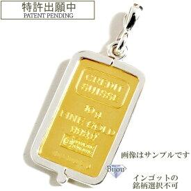 純金 インゴット 流通品 10g 公式国際ブランド グッドデリバリーバー k24 シルバー925 脱着可能リバーシブル枠付き ペンダント トップ 銀色