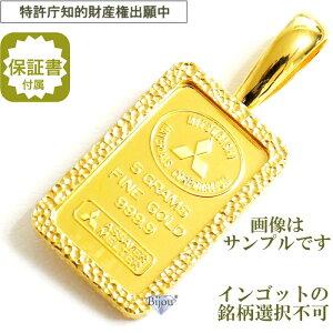 純金 24金 インゴット 流通品 5g 公式国際ブランド グッドデリバリーバー k24 脱着可能リバーシブル枠付き ペンダント トップ 金色