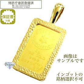 純金 インゴット 5g 24金 流通品 公式国際ブランド グッドデリバリーバー リバーシブル槌目デザイン真鍮金メッキ枠付き ペンダント トップ 送料無料