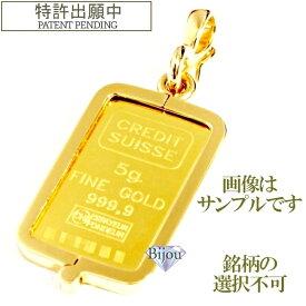 【最大3万円OFFクーポン配布中】純金 24金 インゴット 流通品 5g 公式国際ブランド グッドデリバリーバー k24 シルバー925 脱着可能リバーシブル枠付き ペンダント トップ 金色