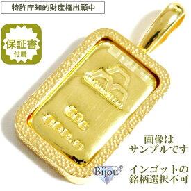 【エントリーでポイント最大44倍】 純金 24金 インゴット 流通品 50g 日本国内公式国際ブランドグッドデリバリーバー k24 脱着可能リバーシブル枠付き ペンダント トップ 金色