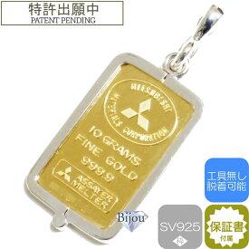 純金 24金 インゴット 流通品 三菱マテリアル 10g k24 シルバー925 脱着可能枠付き ペンダント トップ 銀色 送料無料