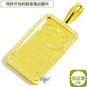 純金 24金 インゴット 流通品 三菱マテリアル 20g k24 脱着可能リバーシブル枠付き ペンダント トップ 金色 送料無料