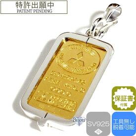 純金 24金 インゴット 流通品 三菱マテリアル 20g k24 シルバー925 脱着可能枠付き ペンダント トップ 銀色 送料無料
