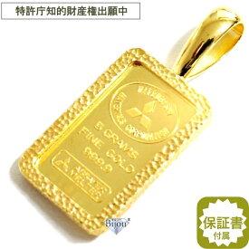 純金 24金 インゴット 流通品 三菱マテリアル 5g k24 脱着可能リバーシブル枠付き ペンダント トップ 金色 送料無料