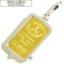純金 24金 インゴット 流通品 三菱マテリアル 5g k24 シルバー925 脱着可能リバーシブル枠付き ペンダント トップ 銀色 送料無料