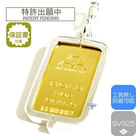 純金 インゴット 流通品 日本マテリアル 20g k24 シルバー925 脱着可能リバーシブル枠付き ペンダント トップ 銀色 送料無料