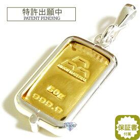 純金 インゴット 流通品 日本マテリアル 50g k24 シルバー925 脱着可能リバーシブル枠付き ペンダント トップ 銀色 送料無料