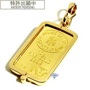 純金 24金 インゴット 流通品 スイスバンク 10g k24 脱着可能枠付き ペンダント トップ 金色