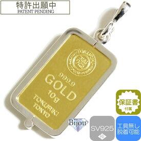 純金 インゴット 流通品 徳力本店 10g k24 シルバー925 脱着可能リバーシブル枠付き ペンダント トップ 銀色 送料無料