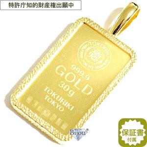 純金 24金 インゴット 流通品 徳力本店 30g k24 脱着可能リバーシブル枠付き ペンダント トップ 金色 送料無料