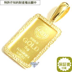 純金 24金 インゴット 流通品 徳力本店 5g k24 脱着可能リバーシブル枠付き ペンダント トップ 金色 送料無料