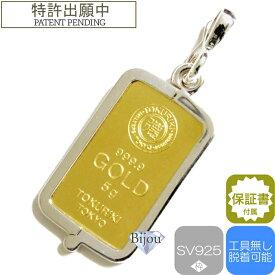純金 インゴット 流通品 徳力本店 5g k24 シルバー925 脱着可能リバーシブル枠付き ペンダント トップ 銀色 送料無料