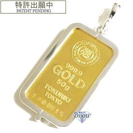 純金 インゴット 流通品 徳力本店 50g k24 シルバー925 脱着可能リバーシブル枠付き ペンダント トップ 銀色 送料無料