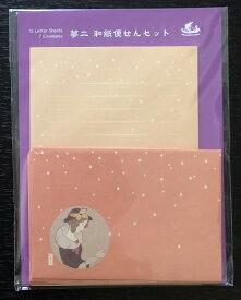 <竹久夢二>レターセット「雪の風」 【竹久夢二 グッズ 文房具 レトロ 封筒 便箋】