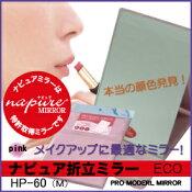 HP-60ナピュアプロモデル角度調整3段階付き折立ミラーエコ・ピンク(M)