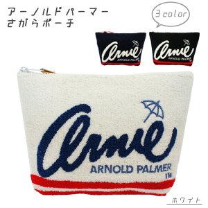 アーノルドパーマー ロゴ さがら ポーチ ホワイト コスメポーチ ブランド ペンポーチ 大容量 化粧ポーチ 筆箱 高校 中学 女子 かわいい レディース アーニー