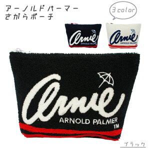 アーノルドパーマー ロゴ さがら ポーチ ブラック コスメポーチ ブランド ペンポーチ 大容量 化粧ポーチ 筆箱 高校 中学 女子 かわいい レディース アーニー