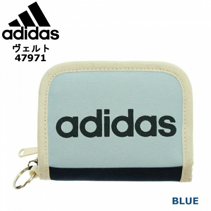 ※ adidas アディダス ヴェルト ラウンド 財布【ブルー】 二つ折り財布 コンパクト 47971 レディース メンズ 男 女 アディダス財布 アディダス