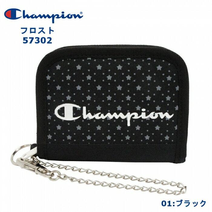 チャンピオン フロストB 二つ折り財布 ブラック 財布 男の子 小学生 中学生 メンズ ウォレットチェーン付 チャンピオン 57302