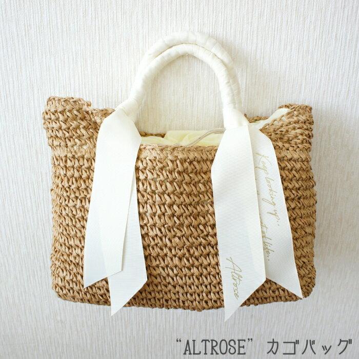 コニー 手提げ かごバッグ アイボリー トート ブランド おしゃれ アルトローズ バッグ かわいい リボン 大人っぽい 夏 巾着付き 編みバッグ 上品