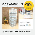 【送料無料】CB-S41NRL5個セットプラスチックケース折りたたみケース収納ボックス折畳コンテナ40Lおもちゃ箱クローゼット