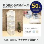 【送料無料】CB-S51NRL5個セットベージュ透明ライトブルー透明プラスチックケースオリコン折り畳みコンテナコンテナー収納ケース収納ボックス50Lおもちゃ箱クローゼット