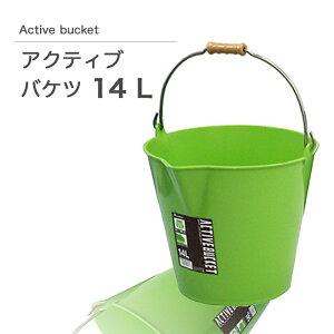 ガーデニング バケツ 使いやすい 柔らかい 14L 割れにくい かわいい おしゃれ ホワイト 白 家庭菜園 アクティブバケツ 14L グリーン