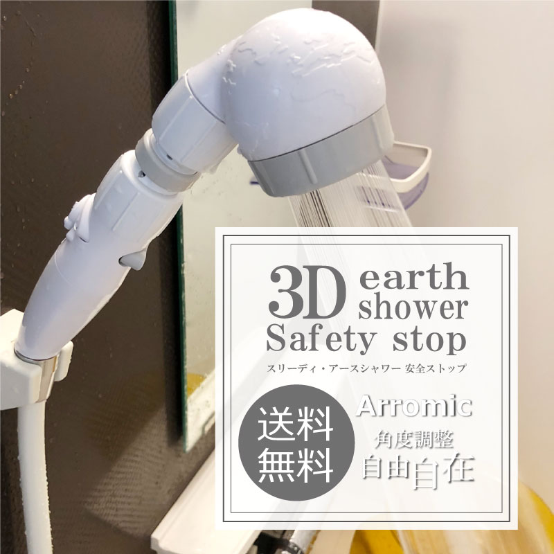 アラミック 3D安心ストップシャワー シャワーヘッド Arromic 3D earth shower ライトグレー ライトブルー ライトピンク