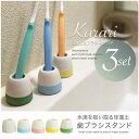 選べる3個セット♪Karari 珪藻土ハブラシスタンド・1本用 お洒落 可愛い 便利 カラリ 歯ブラシ 吸水 洗面所