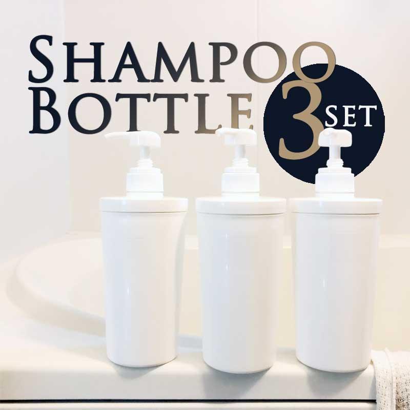 【送料無料】ディスペンサー3点セット 袋ごとそのまま詰め替え シャンプーボトル シャンプー コンディショナー ボディーソープ入れに 袋ごと 詰替えボトル 詰め替えボトル ボトルケース