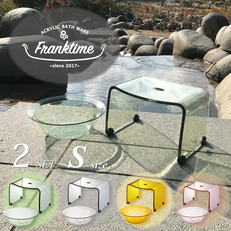 【送料無料】透明感の高いアクリル板を使用した品のあるフランクタイムシリーズのバスチェアーと風呂桶Sセット franktime 透明アクリルの風呂椅子 フランクタイム