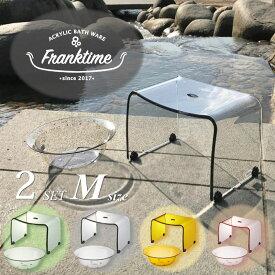 【送料無料】バスチェアーと風呂桶Mセット 美しいアクリル板を使用し開放感とより高級感 franktime 透明アクリルの風呂椅子 フランクタイム 風呂イス 風呂桶 オケ