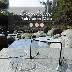 【Mサイズセット/送料無料】バスチェアーと風呂桶Mセット 美しいアクリル板を使用し開放感とより高級感 franktime 透明アクリルの風呂椅子 フランクタイム 風呂イス 風呂桶 オケ