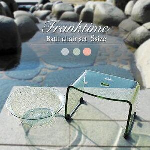 【Sサイズセット/送料無料】バスチェアーと風呂桶 Sセット 透明感の高いアクリル板を使用した品のあるフランクタイムシリーズ franktime 透明アクリルの風呂椅子 フランクタイム