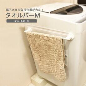 タオルバーM 4974908586491 アスベル ラックスMG マグネット タオル掛け 泡だてタオル掛け 吊り下げ収納 チューブ収納 お掃除ブラシ バス用品 お風呂グッズ 洗濯機吊り下げ