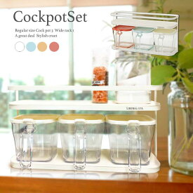 ワイドラック1個+クックポットレギュラー3個 お好きなカラーをお選び下さい リベラリスタ 選べる調味料入れ クックポットセット