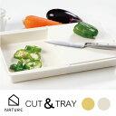 キッチンスペースの有効活用 カット&トレー NATURE 両面使用のまな板でトレーとザルを使い分け♪切った後の食材をトレーに移したりテンポよくお料理できます♪ま...