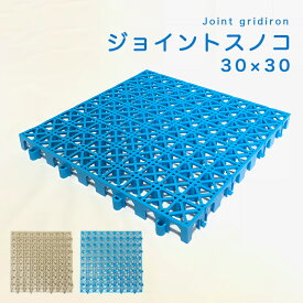 【単品】ジョイントスノコ 1枚入り プラスチック製スノコ すのこ DIY リススノコ 日本製 岐阜プラスチック工業製