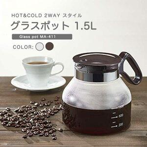 HOT&COLD 2wayスタイル グラスポット1.5L MA-411 MA-412 耐熱ガラス製 メモリ付き 急須 コーヒーサーバー 広口形状 水出しポット