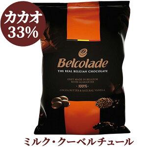 【ベルギー産ミルク・クーベルチュール 製菓用材料 ベルコラーデ レ・セレクシオンCT 5kg】