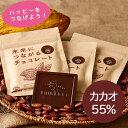 【未来につながるチョコレートダーク55%) サステナビリティ・プログラム「カカオ・トレース」認証 お土産 贈り物 カ…