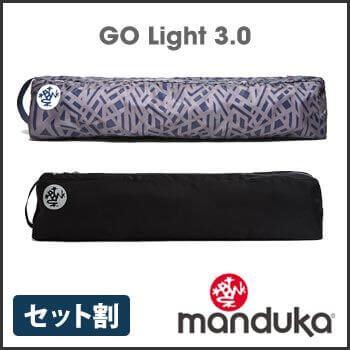 Manduka ゴー ライト 3.0 (マットバッグ) 2017FW★日本正規品 GO Light 3.0 ヨガマットケース マットキャリアー 軽量 マンドゥカ マンドゥーカ 「OS」:【まとめ割チケットM対象】