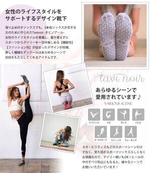 [TaviNoir]リリィLilyグリップソックス(滑り止め付きソックス足首丈)★LILYGRIPSOCKS日本正規品ヨガピラティスバレエフィットネス靴下補助プロップス冷え対策オーガニックコットンタビノアール|80611|「OS」