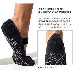 2点で5%OFF♪[ToeSox]ミアHalf-Toe(滑り止め付き5本指ソックスつま先なし)★GripHalfToeMia日本正規品ヨガバレエフィットネス靴下ハーフトゥ補助プロップスストレッチ冷え対策冷え取りトゥソックス《8410901362》 81030 「OS」