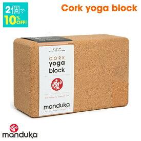日本正規品 ヨガブロック★[Manduka] ヨガコルクブロック(単品)★日本正規品 yoga Cork Block ヨガグッズ プロップス 補助 マンドゥカ マンドゥーカ 「FA」:[ST-MA]004 《予》