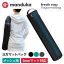 Manduka ブリーズイージー ヨガマットバッグ (メッシュ マットバッグ) 2019SS★日本正規品 Breath easy yoga mat ba…